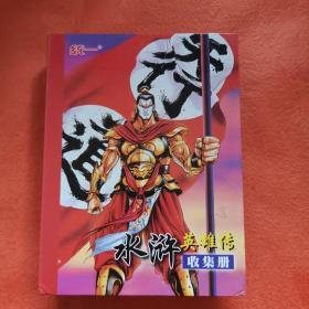 统一水浒英雄传收集卡册(156张)