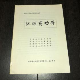 江湖药功学