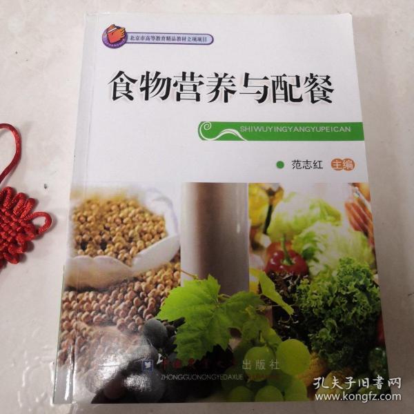 食物营养与配餐