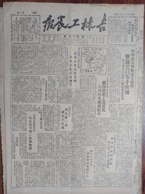 吉林工农报【解放宜昌等十余城】