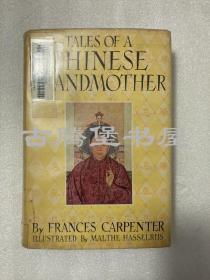 1937年插图本!毛边本!书顶刷红!《听中国祖母讲故事》精装! Tales of A Chinese Grandmother by Frances Carpenter