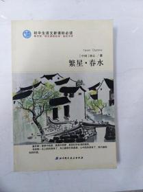 DR114298 初中生语文新课标必读--繁星·春水