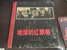 连环画:地球的红飘带(上)--仅印3000册