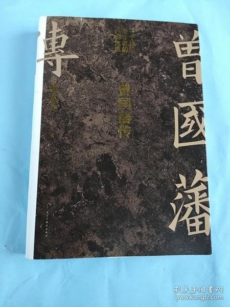 曾国藩传(张宏杰新作)