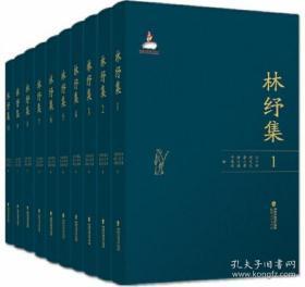 林纾集(16开精装 全十册)