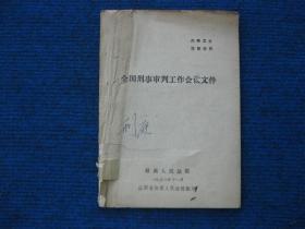 1978年全国刑事审判工作会议文件
