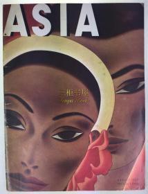 【红色文献】1937年8月号《亚细亚杂志》/埃德加·斯诺, Edgar Snow/《毛泽东自传》/Asia Magazine, Volume XXXVII, No. 8/ Schooling of a Chinese Red: The Autobiography of Mao Tse-tung
