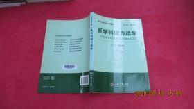医学研究生系列教材:医学科研方法学