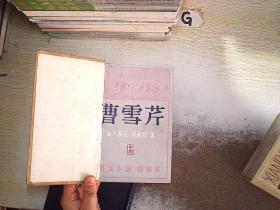 曹雪芹长篇小说插图本中卷