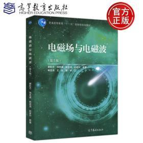电磁场与电磁波 第5版 第五版 谢处方 十一五国家规划教材 电磁场与电磁波 教材 电子科大 高等教育出版社