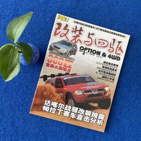汽车报导2004年3月号总第35期