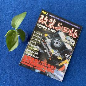 汽车报导2003年11月号总第31期