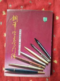 钢笔字书写门径
