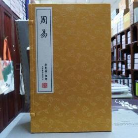 崇贤馆藏书:周易(手工宣纸线装一函五册)
