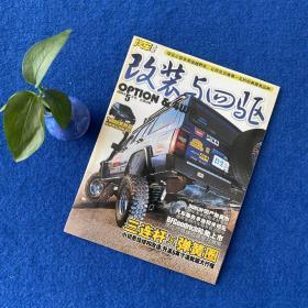 汽车报导2004年5月号总第37期