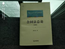合同法总论(第四版)