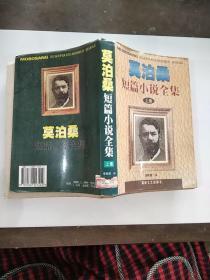 莫泊桑短篇小说全集