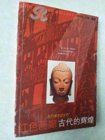 红色画廊:古代的辉煌---东方美术史丛书