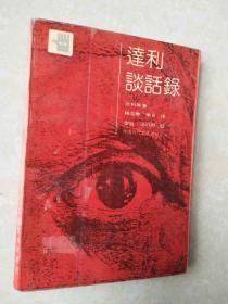 外国现代美术理论丛书——达利谈话录