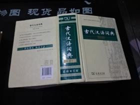 古代汉语词典(第2版)  品如图   货号24-5