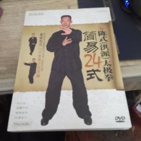 陈式(洪派)太极拳简易24式(DVD)视频教程光碟光盘教学 9787883529644