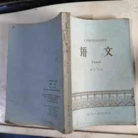xne0064--十年制学校试用课本《语文》第十九册