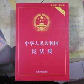 中华人民共和国民法典:实用版
