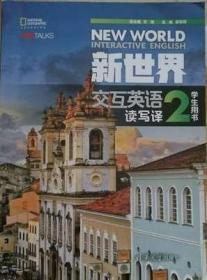 新世界交互英语读写译2 学生用书(无码)  文旭 清华大学出版社