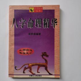 八字命理精华(八字命学丛书 吴明修 编著)