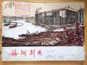 海河新图(国画)30张全  (内蒙古、青海、宁夏、西藏、香港、澳门、台湾、海外不包邮运费另议)