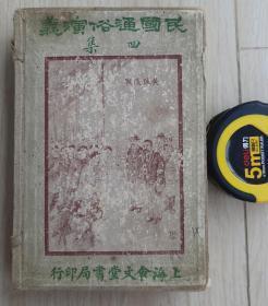 民国初版,许廑父续《民国通俗演义》一函四册,多图