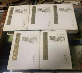 中国兵书集成(第20~24册)登坛必究(五册全)据万历本影印