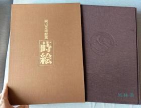 四开巨册!冈山美术馆藏 莳绘 300余件大名家具 日本古代文房 家具 印笼 漆器 武具等