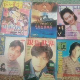 《银色世界》《星河影视》《广东电视周刊》《电影画刊》《海外星坛》《都市影视双周刊》和售 6本