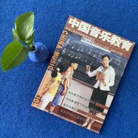 中国音乐教育2006年7月号总第145期