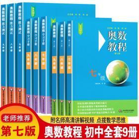 奥数教程初中全套9册奥数教程能力测试学习手册初中生七八九789年
