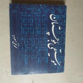 波斯语图书一册 介绍音乐的,含歌词,五线谱等 横16开