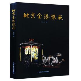 正版 北京金漆镶嵌 柏德元 北京工艺美术出版社 工艺美术书籍 本书介绍了北京金漆镶嵌的艺术风格 工艺技法 中国传统装修畅销书籍