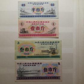 1966年全国粮票  半市斤 壹市斤 叁市斤 伍市斤各壹枚 共肆枚