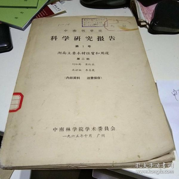 中南林学院科学研究报告第1号湖南主要木材性质和用途(内附切片样本45枚弥足珍贵)