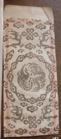 老信封之70:清代龙凤纹套色信封1个(尺寸:19*10cm)