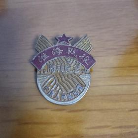 淮海战役胜利纪念章(中原人民解放军1949)0923