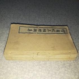 相书类所见图最多,民国二年广益书局刊《绘图校正相理衡真》五册十卷全。