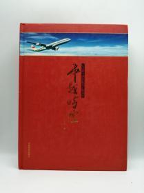 飞越时空——纪念新中国民航成立60周年