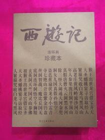 西游记——五十开软精装,36本全套