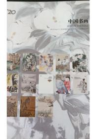 嘉德四季中国书画