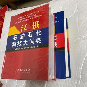 汉俄石油石化科技大辞典+ 俄汉石油石化科技大辞典