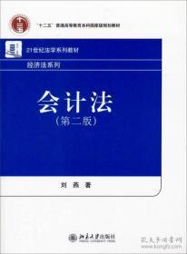"""会计法(第2版)/""""十二五""""普通高等教育本科国家级规划教材·21世纪法学系列教材·经济法系列"""