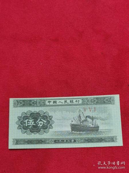 第二套人民币5分纸分币移位错币全新品好