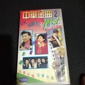 中华金曲2录像带